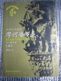 印度古代史诗摩诃婆罗多.全译本(五)