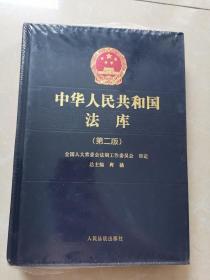 中华人民共和国法库(第二版)12
