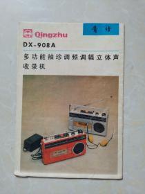 青竹 DX-908A多功能袖珍调频调幅立体声收录机(说明书)