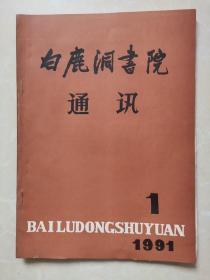 白鹿洞书院通讯 1991年第1期