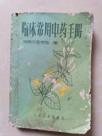 临床常用中药手册