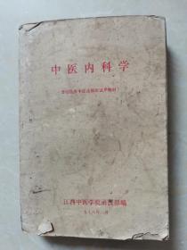 中医内科学