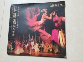 凤凰城之夜-大型原创舞剧