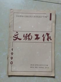 """1990年第1期文物工作(全国革命文物宣传工作座谈会""""专辑"""")"""