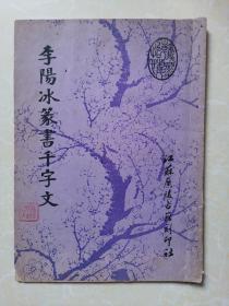 李阳冰篆书千字文