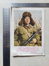 32开宣传画-毛主席的好战士雷锋