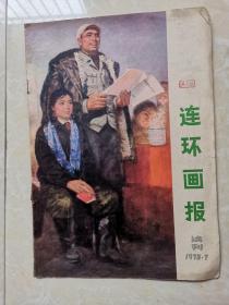 连环画报试刊号(1973.7)