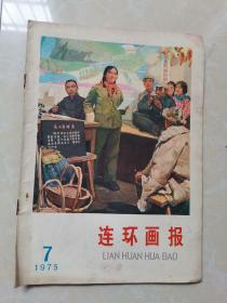 连环画报1975年第7期
