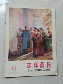 连环画报1975年第10期