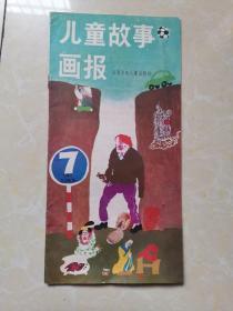 儿童故事画报1987年第7期