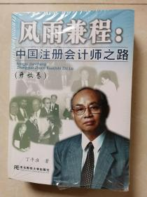 风雨兼程:中国注册会计师之路(开放卷)