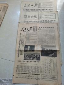 人民日报1987年10月21日【中共十二届七中全会决定:党的十三大于1987年10月25日召开】等3张合售