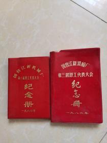 国营江新造船厂第二.三届职工代表大会纪念册两本合售
