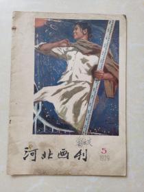 河北画刊1979年第5期