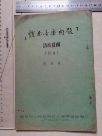 戏曲音乐问题讲授提纲(初稿)