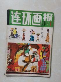 连环画报1981年第1期
