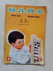 幼儿算术2