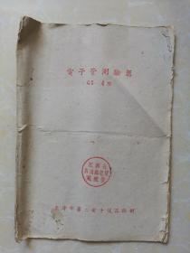 电子管测验器GS-4型