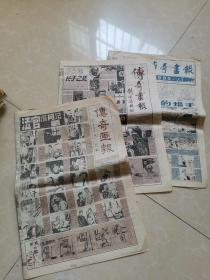 传奇画报1985年13.14.15期合售