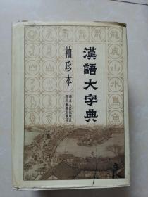 汉语大辞典 袖珍本