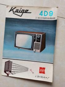 凯歌4D9,31厘米半导体黑白电视接收机说明书