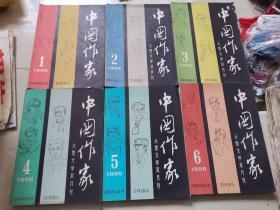 中国作家 (1986年1-6期,内有莫言小说一篇 4期 中篇 筑路)