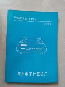 FM2400B(EX2400)操作手册