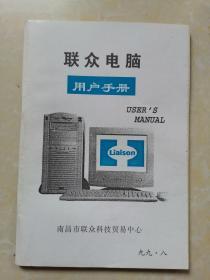 联众电脑用户手册