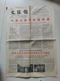 文汇报1982年12月5日中国新宪法公布实施,《中华人民共和国宪法》(五届人大五次会议通过,82宪法全文公布内容