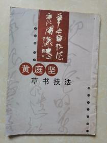 黄庭坚草书技法