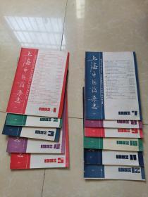 上海中医药杂志1992年1-12期(缺第6期)