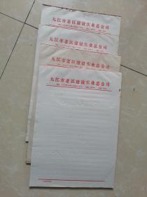 九江市老区建设实业总公司早期信笺一堆合售