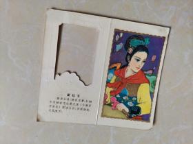 梁红玉1980年年历片