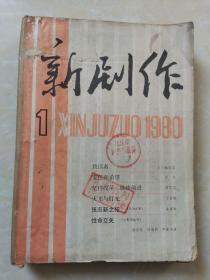 《新剧作》(双月刊) 1980年 第1-6期 (合订本)创刊年