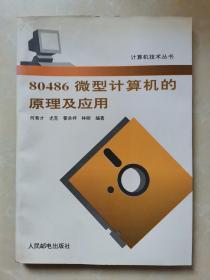 80486微型计算机