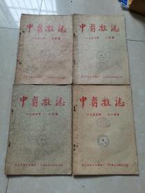 中医杂志1955年4本合售