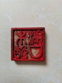 湖口木质印章一枚