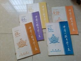 中医刊授自学之友1987年1-10期
