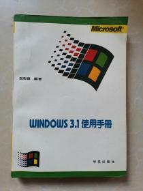 WINDOWS 3.1使用手册