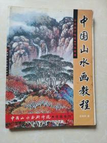 中国山水画教程