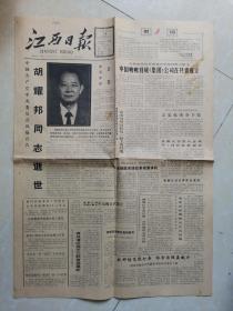 江西日报1989年4月16日