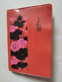 上海日记本(内空白)