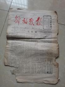 解放战报(创刊号)