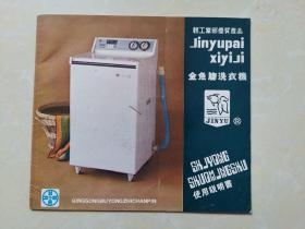 金鱼牌洗衣机使用说明书