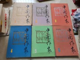 中国作家 1985年1-6期,内有创刊号 ,莫言小说两篇 二期 中篇 透明的红萝卜 四期 短篇 秋千架)