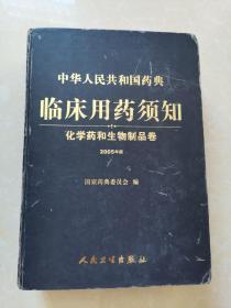 中华人民共和国药典临床用药须知 化学药和生物制品卷