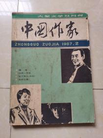 中国作家1987年第2期