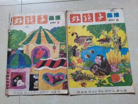 好孩子画报1980年2本合售