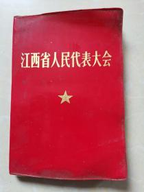 江西省人民代表大会纪念册