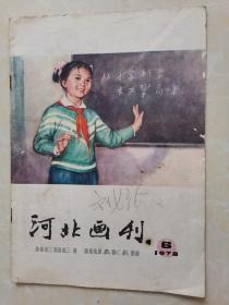 河北画刊1978年第6期
